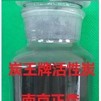 炭王牌zs-22型药品脱色专用活性炭