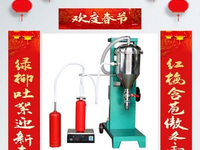 干粉灭火器充装设备灌装设备