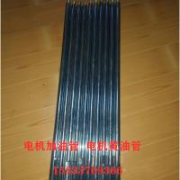 不锈钢电机加油管   不锈钢电机黄油管  型号齐全支持定制