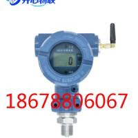 无线消防水压传感器_无线压力变送器