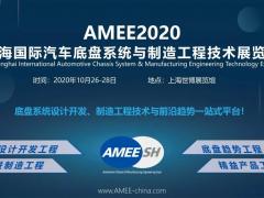 2020上海汽车底盘系统与制造工程技术展