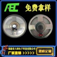 厂家直销77mm外磁喇叭4欧3瓦多媒体扬声器