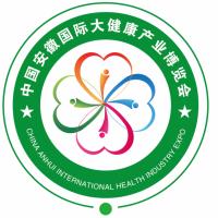 2020中国安徽国际大健康产业博览会