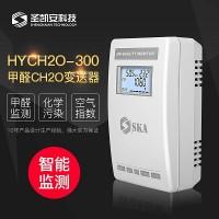 沈阳空气质量监测公厕异味浓度监测传感设备