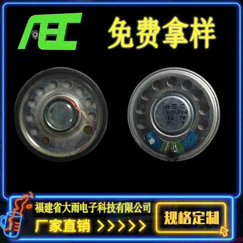 厂家直销防水麦拉喇叭40MM16欧1W对讲机安防扬声器