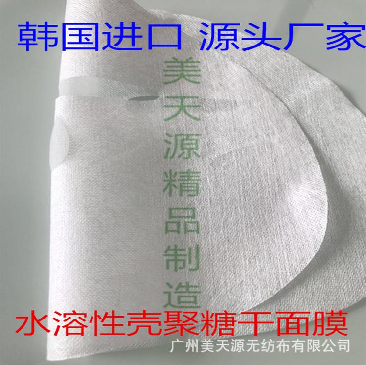 广州美天源 水溶性壳聚糖干面膜