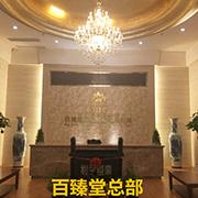 百臻堂国际贸易有限公司营销部