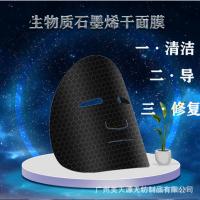 广州美天源石墨烯冻干面膜