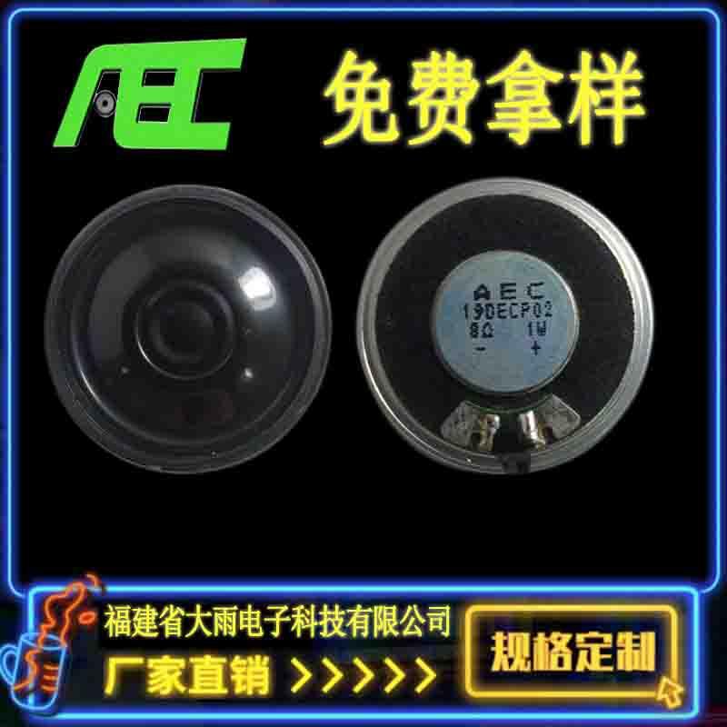 厂家货源40mm超薄喇叭8欧1瓦 扬声器