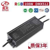100W户外亮化,RDM/DMX调光,控制解码驱动电源
