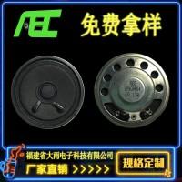 厂家50mm8欧1.5瓦纸盆内磁喇叭 对讲机音响扬声器