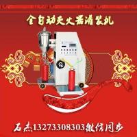 灭火器氮气加压充装设备