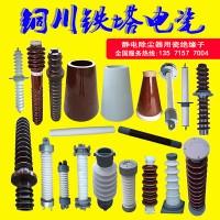 95瓷电瓷转轴,瓷套,承压绝缘子,锥形绝缘瓷套湿电除尘石英管
