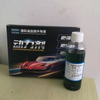 节油动力剂(汽油专用)