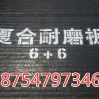 双层复合耐磨板 6+6堆焊耐磨板 碳化铬耐磨钢板