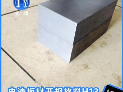 佛山市顺德区厂家泰圆零售电渣SKD61锻圆规格料热作模具钢