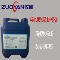 抗电镀保护胶 电镀后胶膜可剥离 耐强酸强碱附