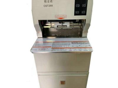 欧士达OST268三孔线式档案装订机
