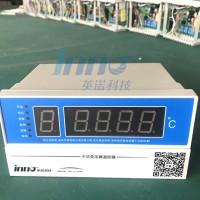 福州英诺嵌入式温控器BWDK-S201D EFIG干变温控器