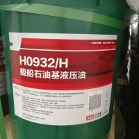 HM32/H舰船石油基液压油