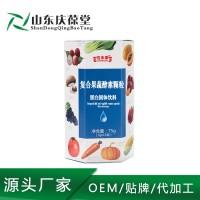 复合果蔬酵素颗粒代工 颗粒OEM贴牌加工价格 山东庆葆堂