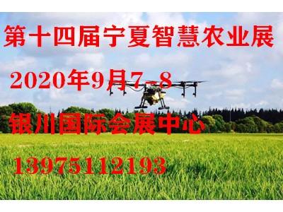 2020宁夏农博会撞上2020宁夏智慧农业展览会