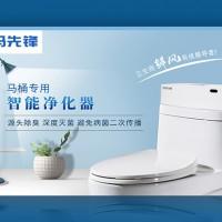 抽水式马桶智能净化器