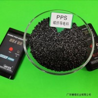 ABS碳纤维导电塑料 榑得专注