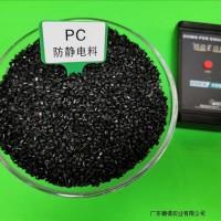 付先生 PPS碳纤维导电塑料