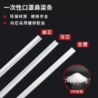 青岛全塑口罩鼻梁条定型好质量保证