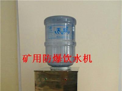 矿用隔爆兼本安型饮水机多一份担当,YJD5矿用防爆饮水机