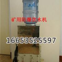 矿用饮水机YBHZD5,煤矿用隔爆饮水机从不简单