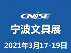 CNISE 2021/第18届中国国际文具礼品博览会