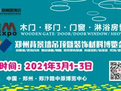 2021年第29届郑州(中博)高端木门·移门·实木定制博览会