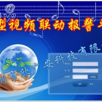 视频联网报警平台,110联网报警,安防联网报警系统