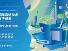 2021上海国际清洁技术与设备博览会 CCE