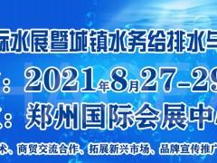 2021水展/2021郑州水展/郑州建筑水展/郑州城镇水务展