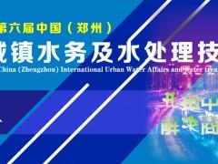 2021第六届郑州国际城镇水务与给排水处理技术设备博览会