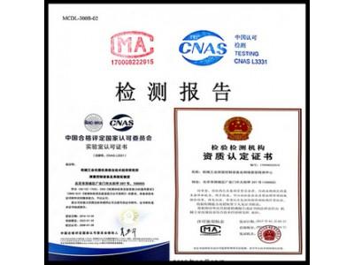 北京继电器产品检测机构 提供高低温