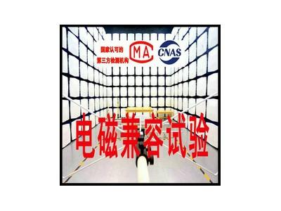 北京机车车辆设备电磁兼容测试机构
