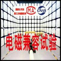 北京机车车辆设备电磁兼容测试机构 提供CNAS报告