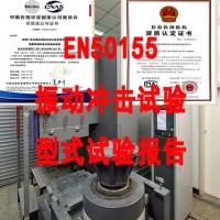 北京振动冲击试验机构,主做轨道交通设备,提供型式试验报告