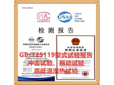 北京机车车辆设备高低温湿热试验机