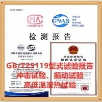 北京机车车辆设备高低温湿热试验机构 提供型式试验报告