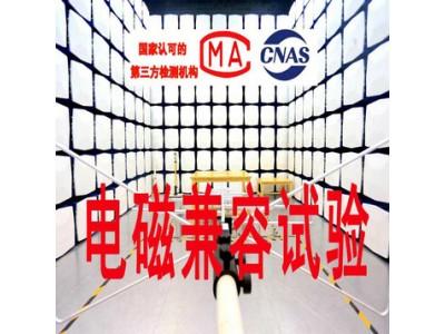 北京计算机产品检测机构 提供环境试