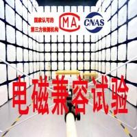 北京计算机产品检测机构 提供环境试验和电磁兼容测试