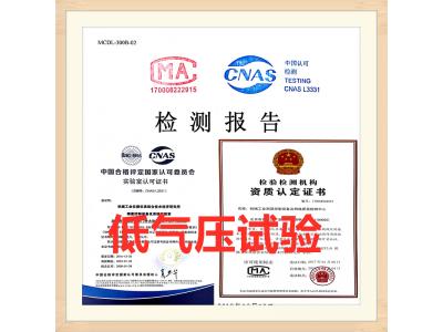 北京低气压测试机构 高原高海拔环境