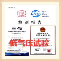 北京低气压测试机构 高原高海拔环境试验 提供CNAS检测报告