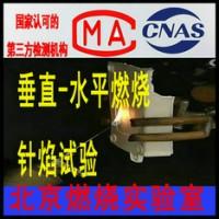 阻燃等级测试机构 燃烧等级V0V1判定北京第三方检测