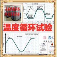 温度循环试验机构 冷热骤变温度冲击试验 北京第三方检测机构